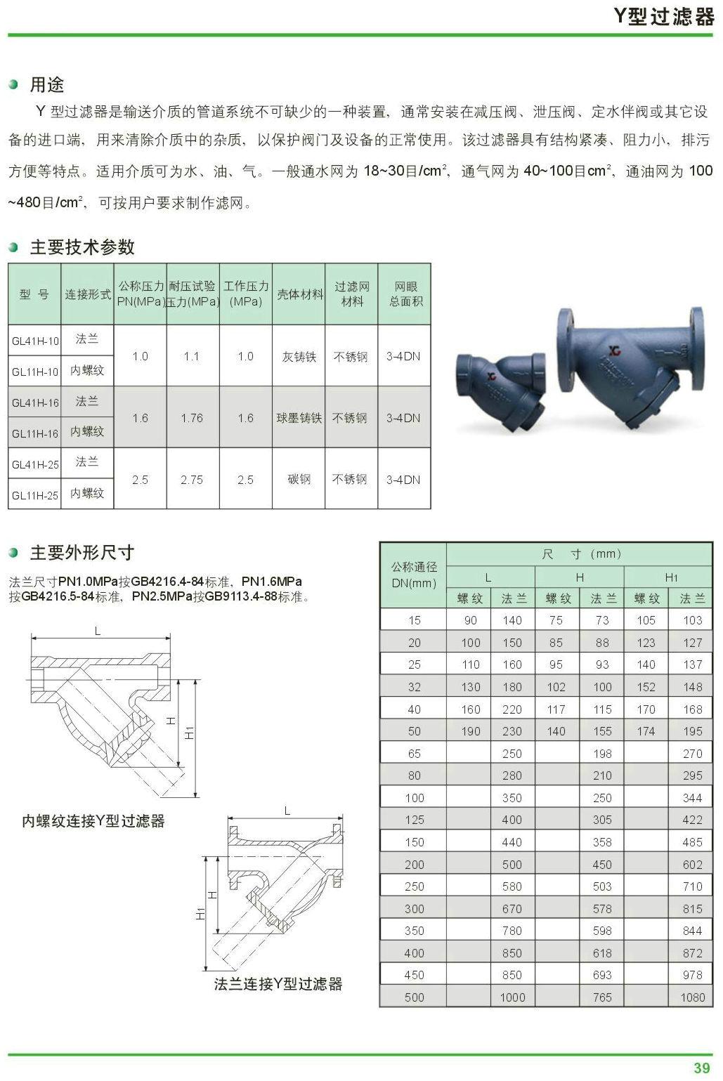蒸汽过滤器,y型蒸汽过滤器尺寸结构图
