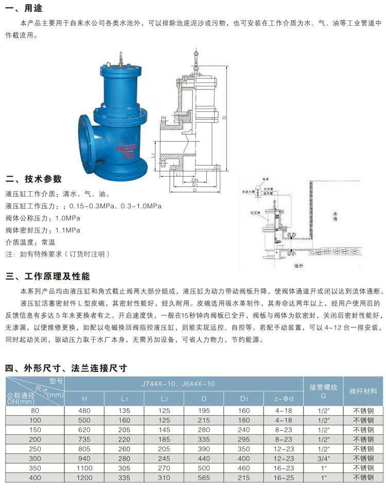液动角式排泥阀,j744x液动角式排泥阀尺寸结构图