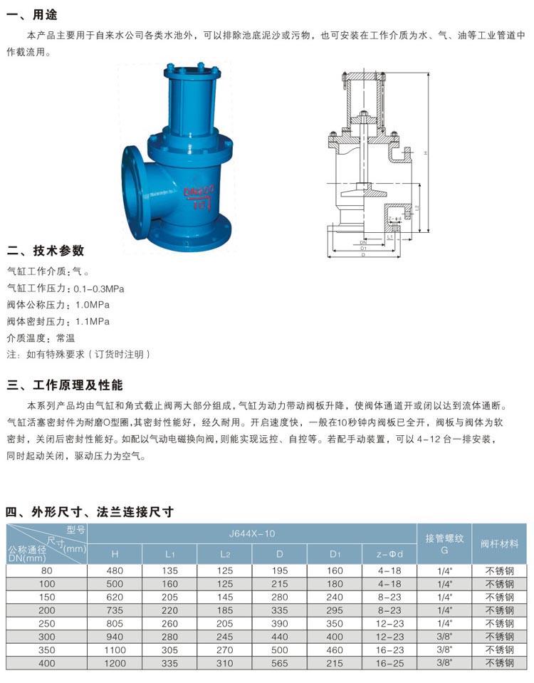 J644X氣動角式排泥閥|球型排污閥-永嘉縣中冶閥門有限公司