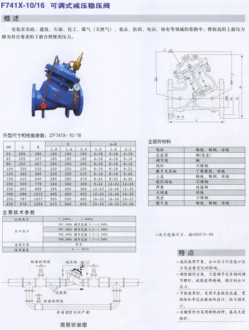 可调式减压稳压阀,yx741x可调式减压稳压阀尺寸结构