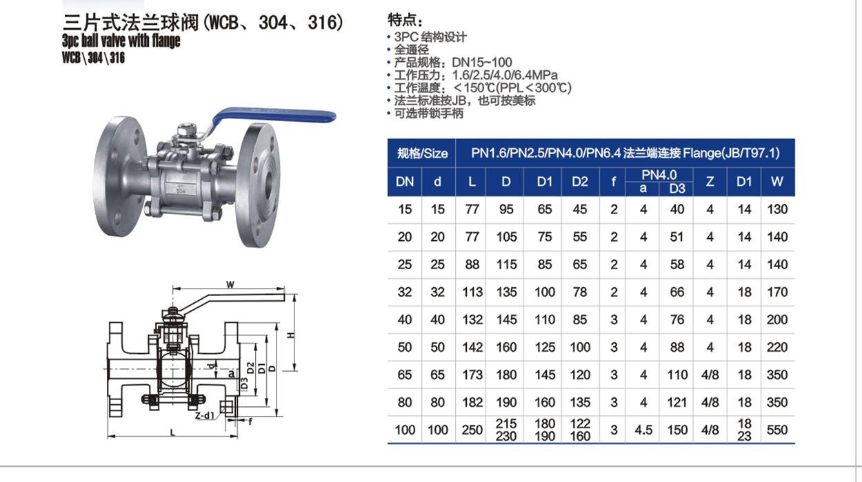 三片式法兰球阀,q41f三片式法兰球阀参数尺寸结构图