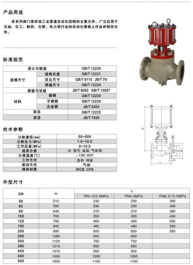 通用机械设备 泵与阀门 阀门 气动程控阀  气动程控阀尺寸结构图图片